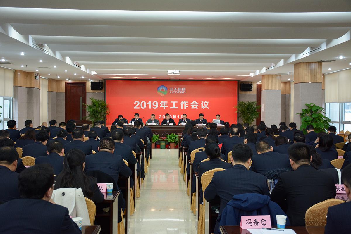 黄金城集团2019年工作会议隆重召开